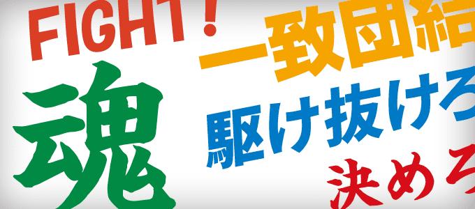 横断幕に最適なスローガン・名言50選!