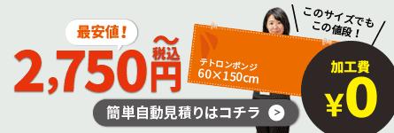 最安値!2,750円(税込)
