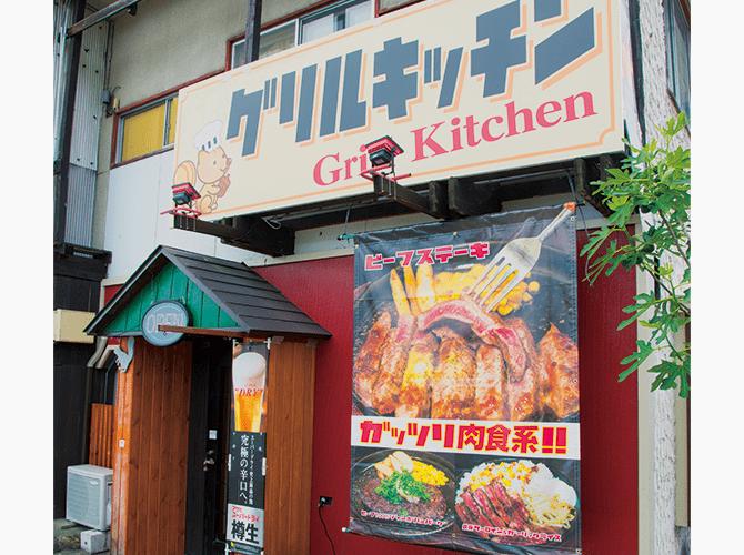 グリルキッチン店頭幕