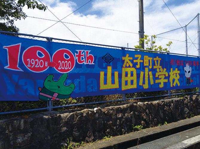 創立記念山田小学校横断幕