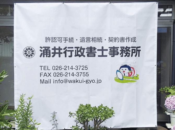 涌井行政書士事務所横断幕