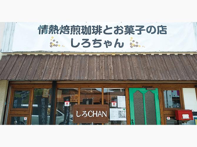 珈琲とお菓子のお店の横断幕