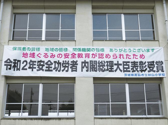 関根様内閣総理大臣表賞受賞横断幕