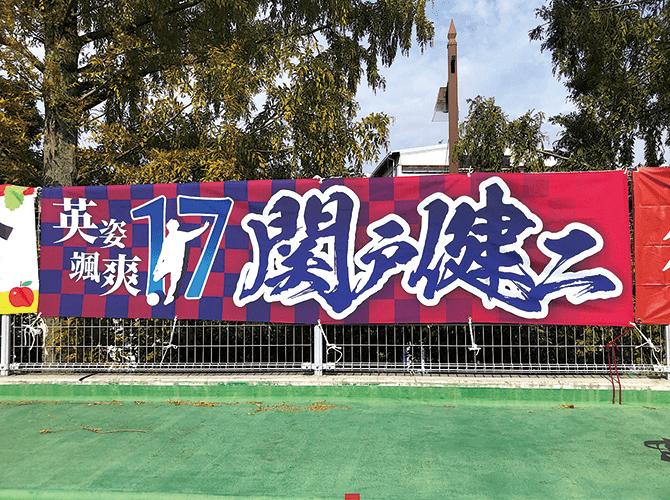 飯田様横断幕