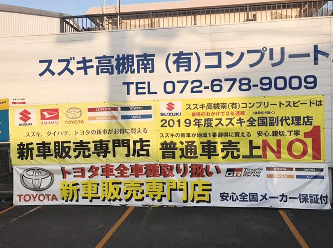 新車販売専門店幕