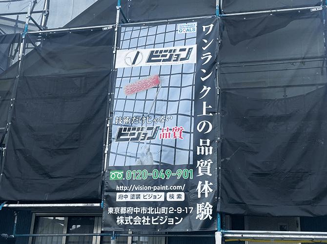 株式会社ビジョン様横断幕