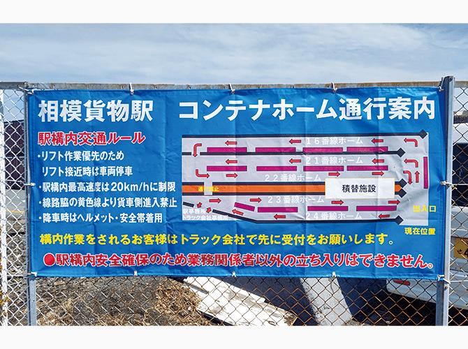 日本貨物鉄道株式会社 相模貨物駅様横断幕
