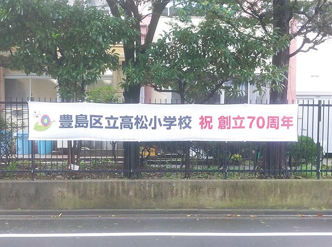 豊島区立高松小学校祝創立70周年幕