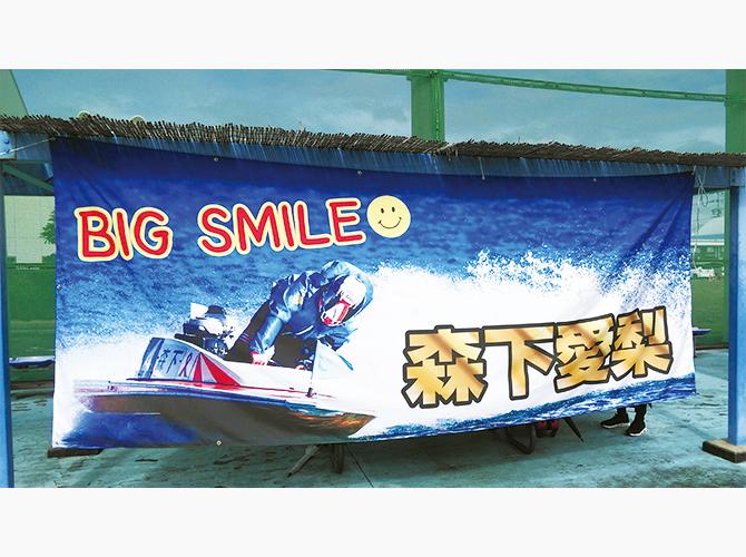 BIG SMILE幕