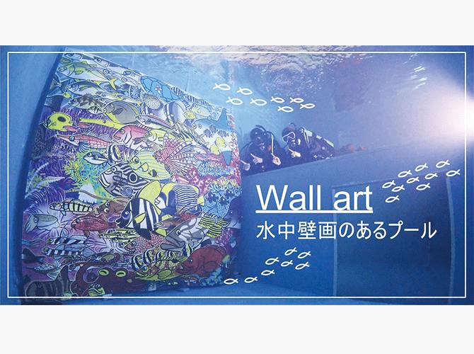 Wall art幕