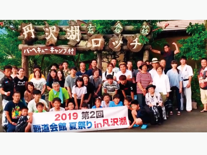 覇道会館 夏祭り