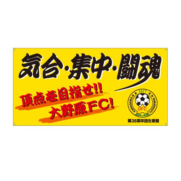 応援・チーム系_横断幕作成事例_サッカークラブ