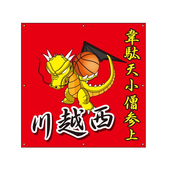 応援・チーム系_横断幕作成事例_バスケットボール部