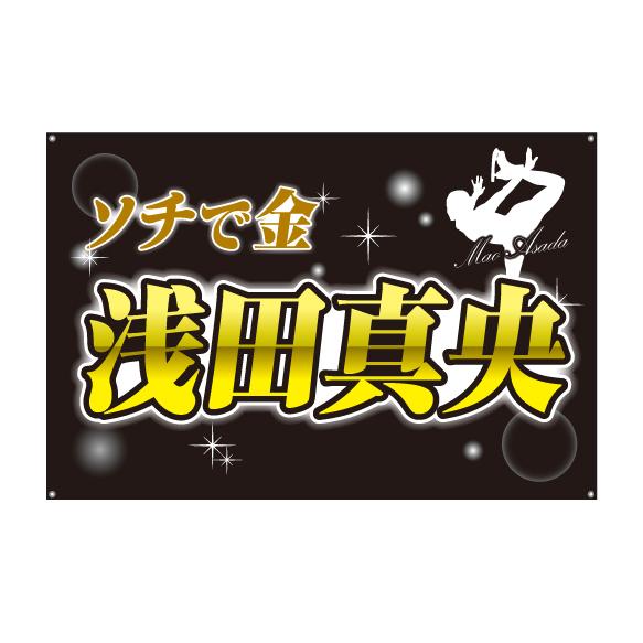 応援・チーム系_横断幕作成事例_フィギュアスケート