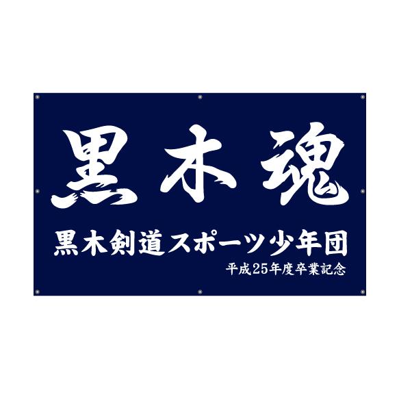 応援・チーム系_横断幕作成事例_剣道クラブ
