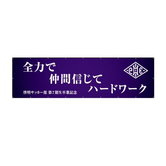 応援・チーム系_横断幕作成事例_サッカー部