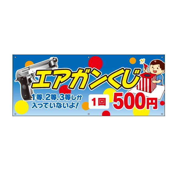 イベント系_横断幕作成事例_エアガンくじ