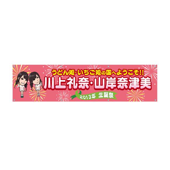 イベント系_横断幕作成事例_生誕祭