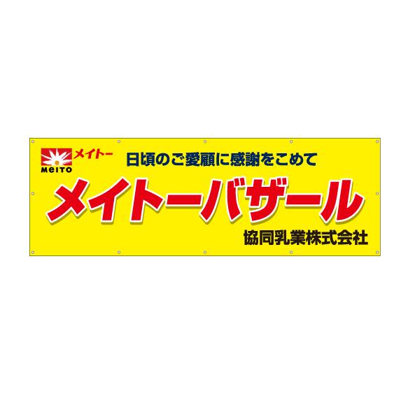イベント系_横断幕作成事例_バザール