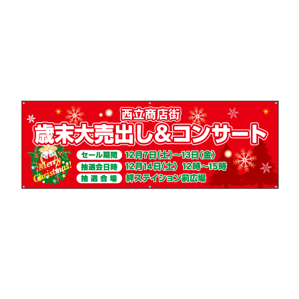 イベント系_横断幕作成事例_歳末大売出し&コンサート