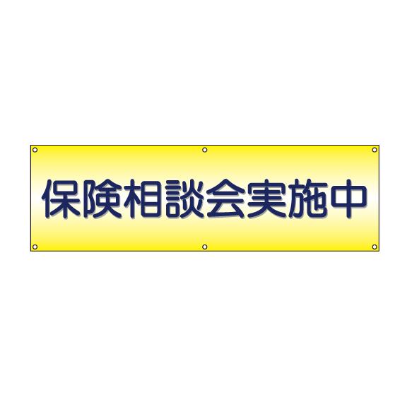 イベント系_横断幕作成事例_保険相談会