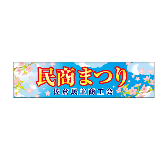 イベント系_横断幕作成事例_民商まつり