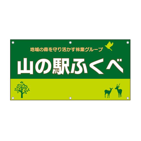 店舗・企業系_横断幕作成事例_山の駅