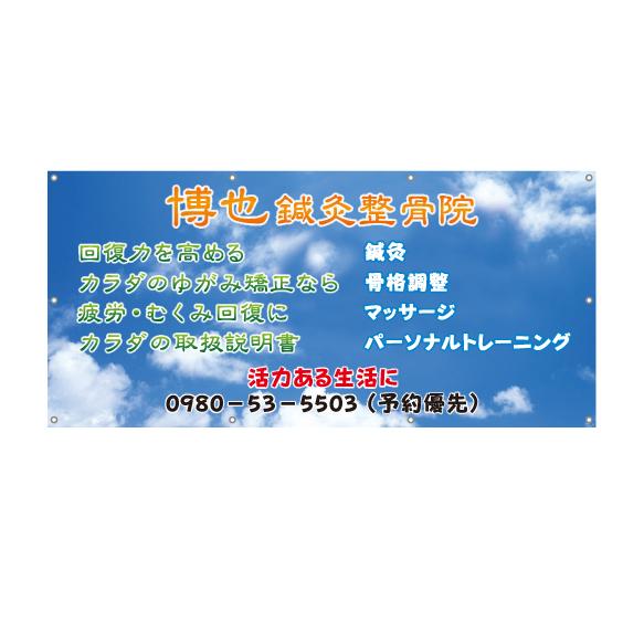 店舗・企業系_横断幕作成事例_整骨院
