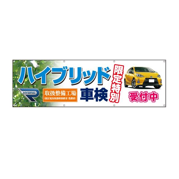 店舗・企業系_横断幕作成事例_自動車整備協業組合