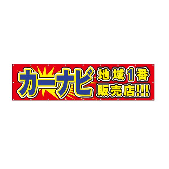 店舗・企業系_横断幕作成事例_コンピュータ周辺機器販売企業