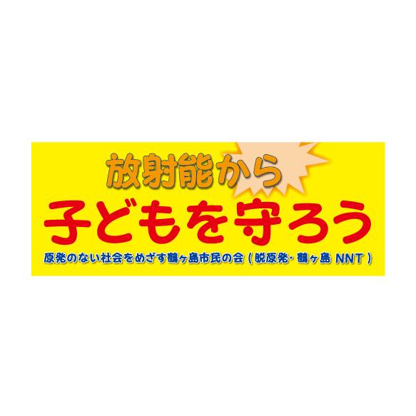 学校・啓発系_横断幕作成事例_脱原発