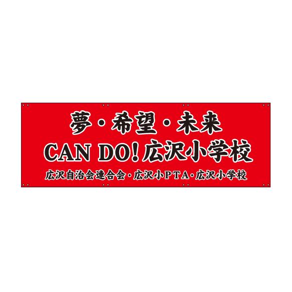 学校・啓発系_横断幕作成事例_小学校 啓発