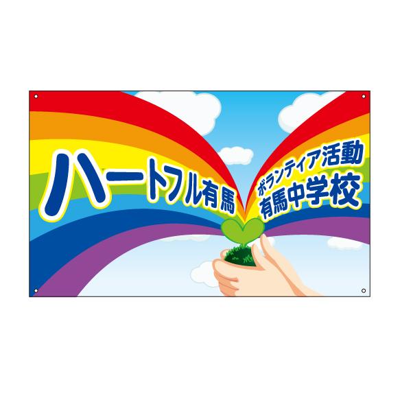 学校・啓発系_横断幕作成事例_中学校ボランティア