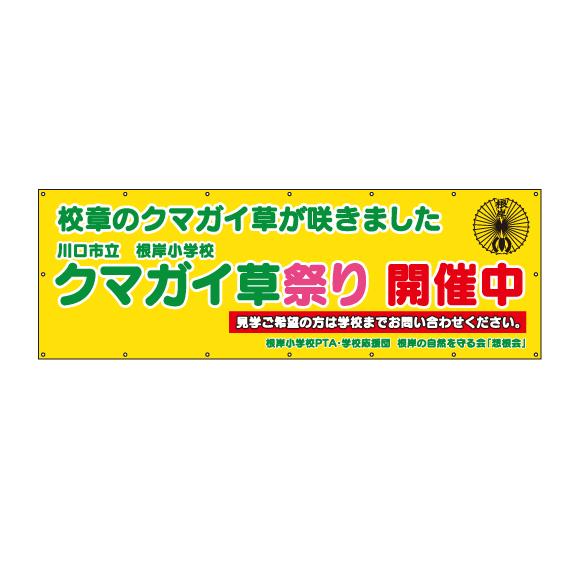 学校・啓発系_横断幕作成事例_同窓会