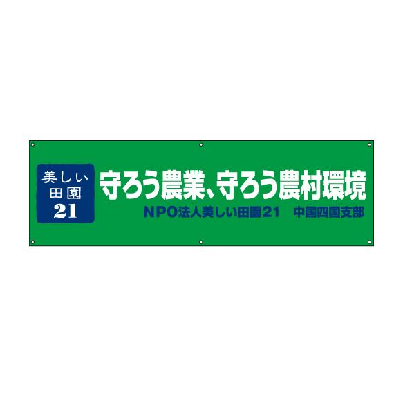 学校・啓発系_横断幕作成事例_環境啓発