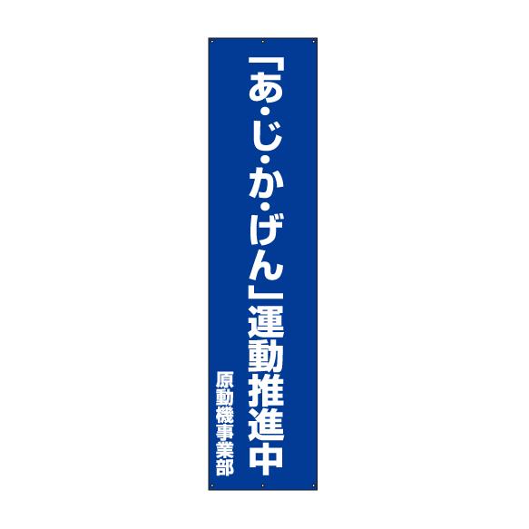 学校・啓発系_横断幕作成事例_企業啓発