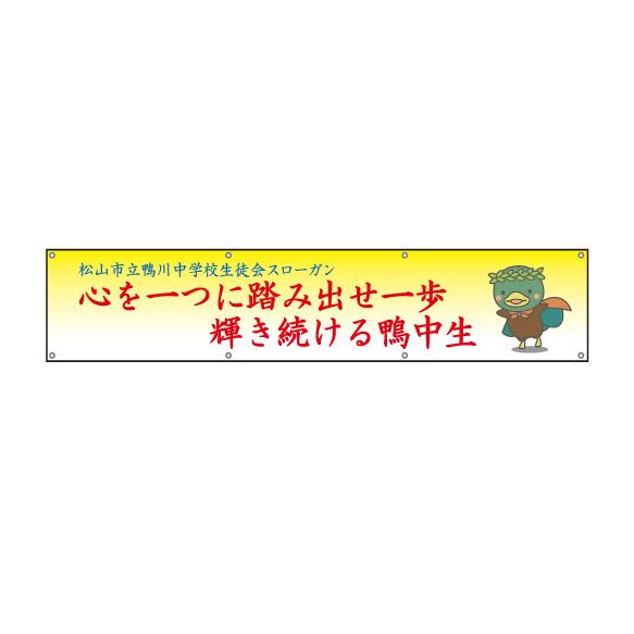 学校・啓発系_横断幕作成事例_中学校スローガン
