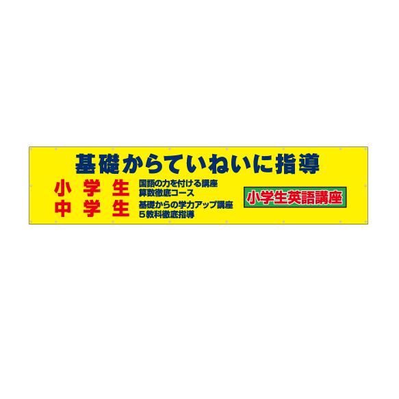 学校・啓発系_横断幕作成事例_学習塾