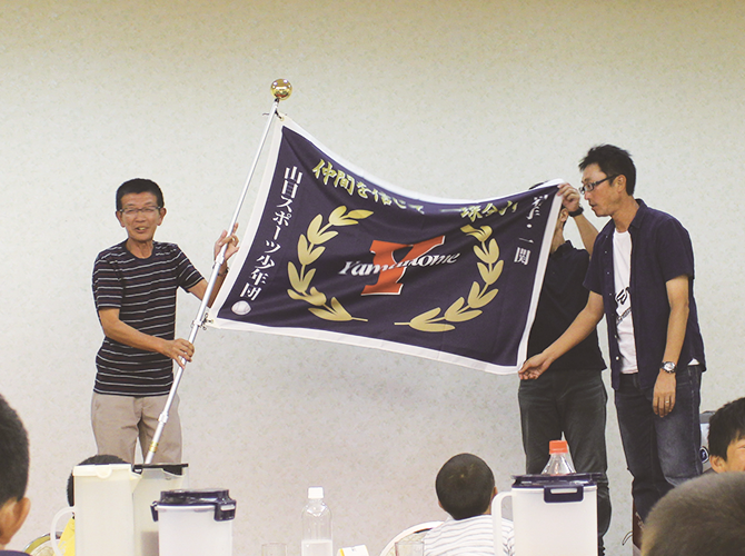 山目スポーツ少年団