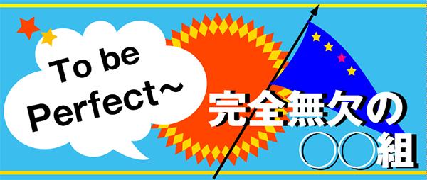 四字熟語を使ってスローガンを作ろう