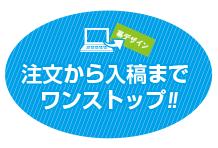 注文から入稿までワンストップ!!