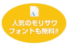 人気のモリサワフォントも無料!!