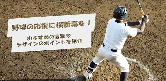 野球の応援に横断幕を!おすすめの言葉やデザインのポイントを紹介