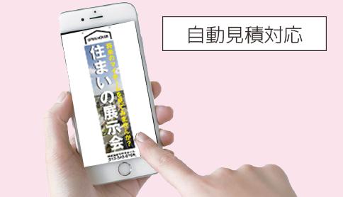 (WEB上データ作成)