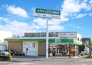 メガネ21 北長瀬店様