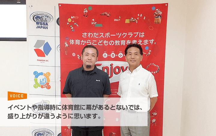 さわだスポーツクラブ澤田代表と幕を作った澤田GM