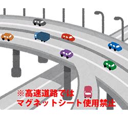 高速道路ではマグネットシート使用は禁止