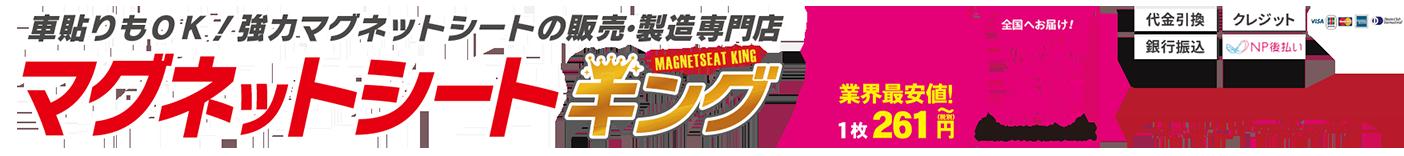 強力マグネットシートの販売・製造専門店マグネットシートキング
