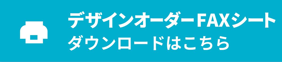 デザインオーダーFAXシートダウンロード