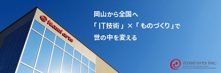 運営会社紹介